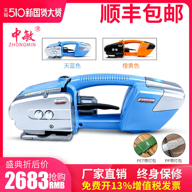 (SF free ticket)Zhongmin JD13 16 portable electric baler automatic plastic belt pet strapping hot melt buckle-free pp belt plastic belt small packing tensioner