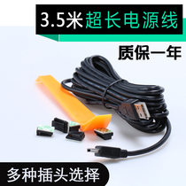 Dashcam power cord On-board 3.5 m usb charging power cord connector T-port Android optional