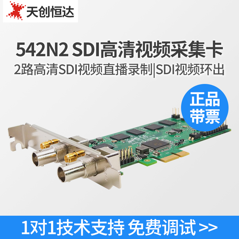 Tianchuang Hengda TC542N2-L 2-way multi-channel HD SDI built-in PCI-E video capture card