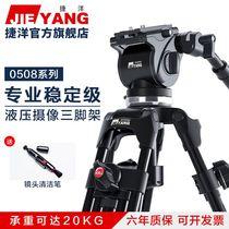 Jieyang JY0508a camera tripod SLR professional photography camera bracket Portable micro single Nikon Canon Sony pulley Aluminum alloy video recording Hydraulic damping gimbal tripod