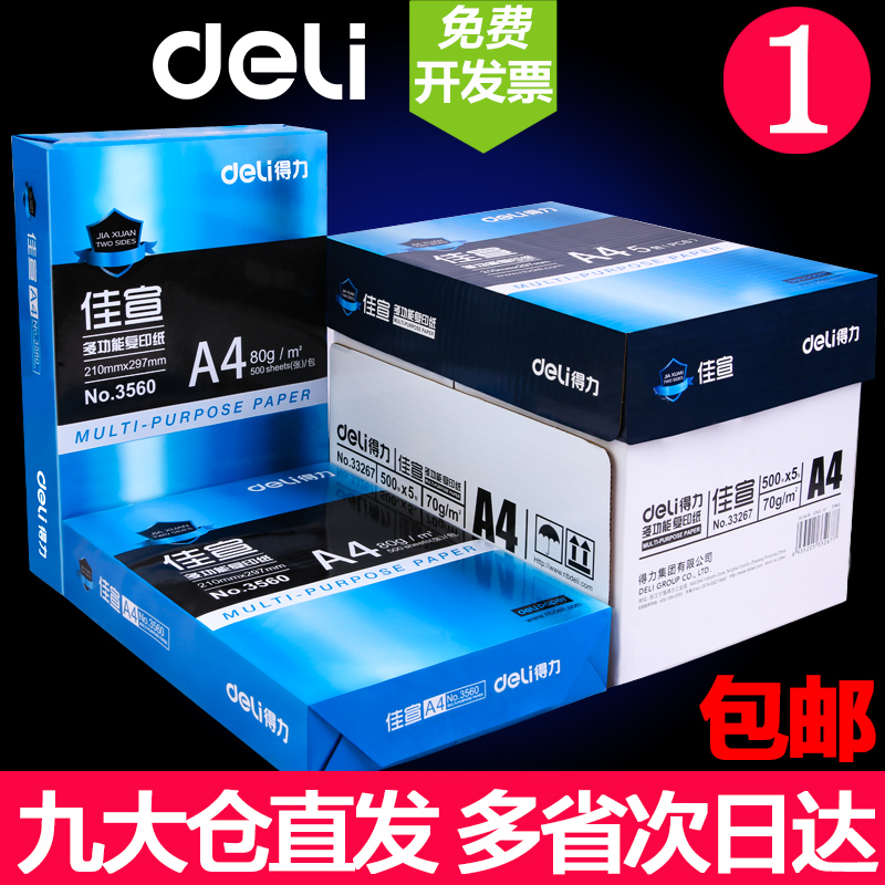 Deli A4 paper printing copy paper 70g single pack of 500 sheets of office supplies a4 printing white paper a box of draft paper free mail Student a4 printing paper 70g FCL 80g printing paper a4