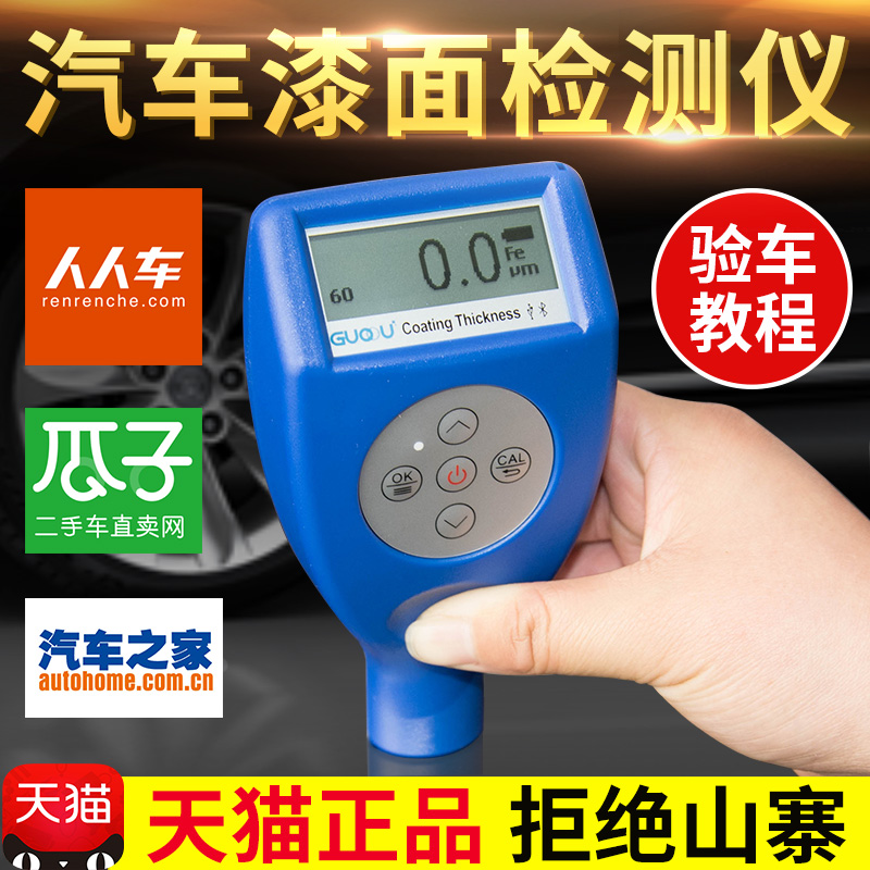 Fruit european lacquer face detector lacquer film meter coating thickness gauge high-precision second-hand car paint film thickness gauge