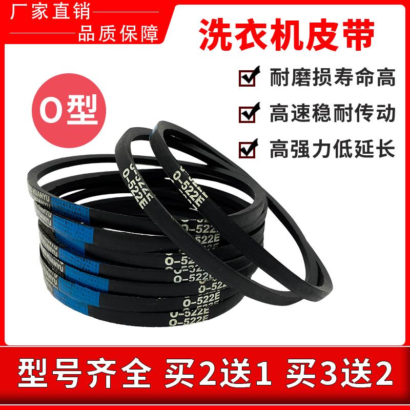 Universal fully automatic washing machine O-belt semi-automatic washing machine accessories motor conveyor belt conveyor triangle belt