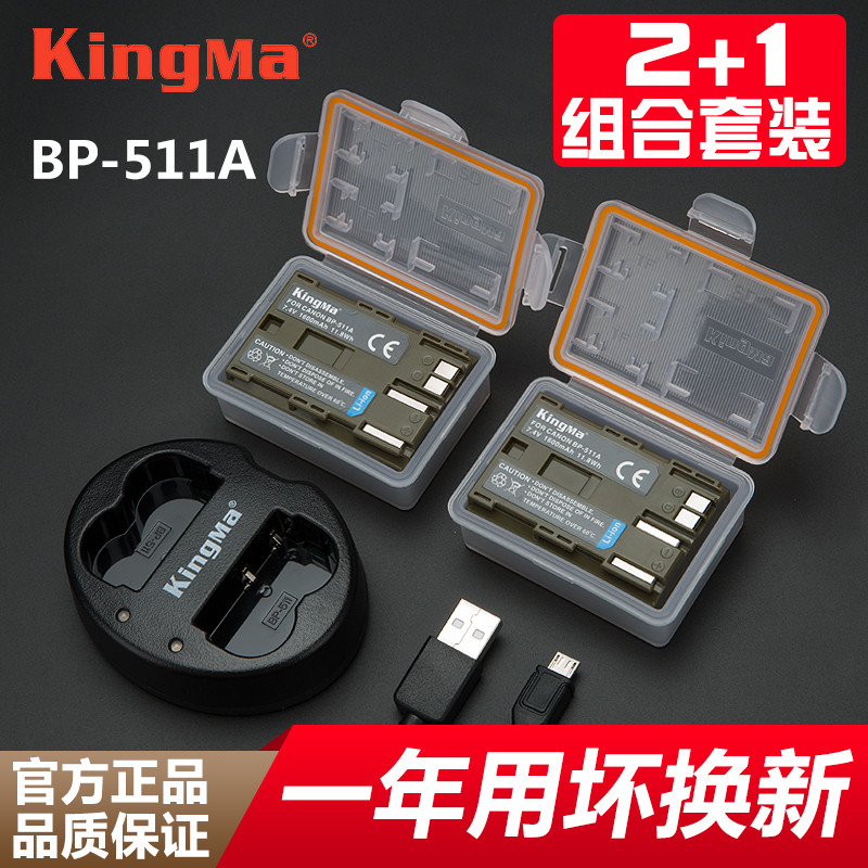 Strong Code Canon BP511A Camera Battery 5D 50D 40D EOS 300D 30D 20D 10D G6