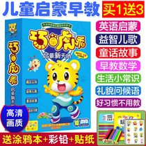 Shenzhen qiaohu Culture Communication Co. Ltd. childrens early education a full set of childrens songs English animation DVD disc