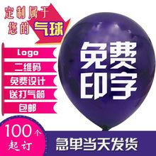 Advertising balloon custom logo wholesale kindergarten can print customized promotional activity map two-dimensional code creativity