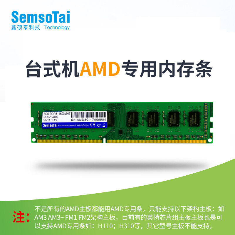 Ddr3 1600, AMD memory stick DDR3 1600 8g game office desktop 8G memory stick amd dedicated support dual pass