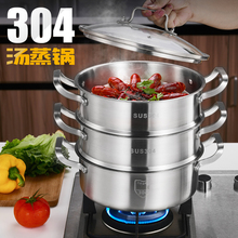 Home use 304 stainless steel steamer, three-layer thickened, three-layer, two-layer steamed bread, imported from Germany, 40cm