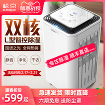 Song Kyo DH02 dehumidifier home drying machine bedroom dehumidification dehumidifier artifact high-power moisture moisture in addition to small