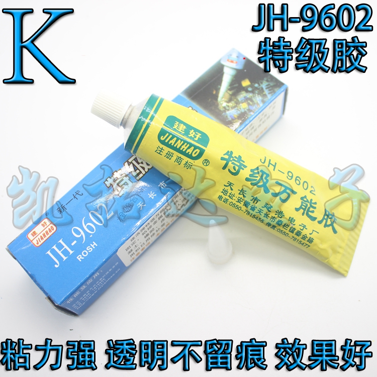 Built AA special grade glue JH-9602 strong adhesion, yellow transparent, no trace, the effect is super good Built AA special grade glue JH-9602 strong adhesion, yellow transparent, no trace, the effect is super good
