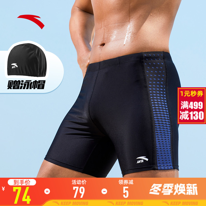 Anta swimwear cropped trousers men's official website