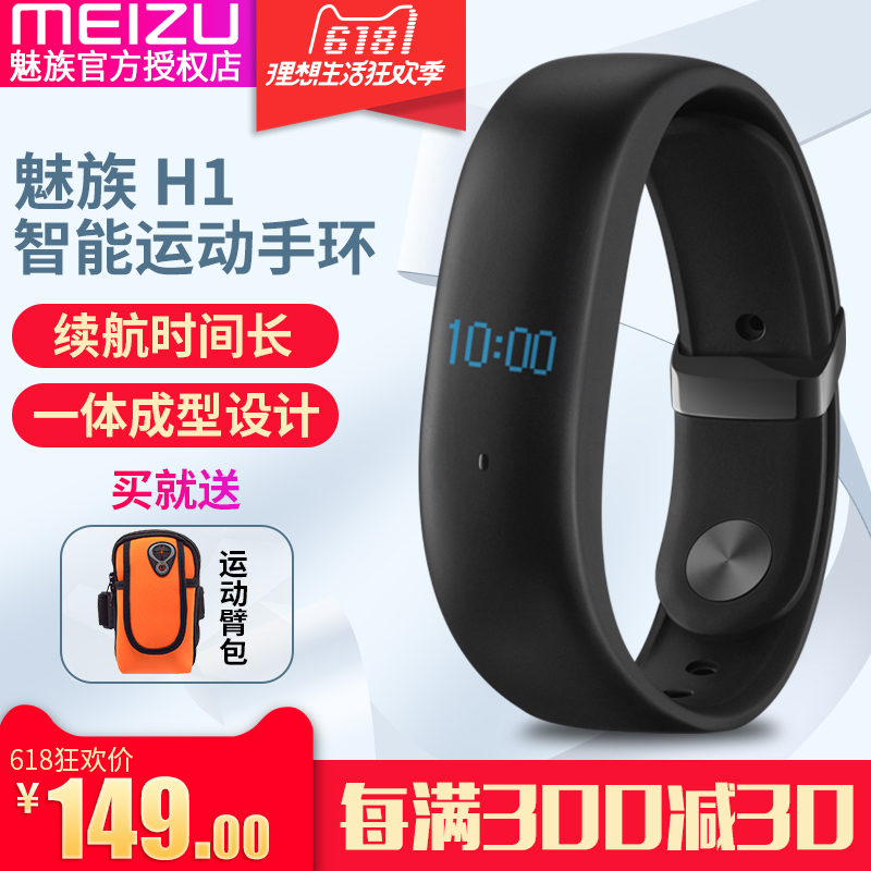 Meizu / Meizu bracelet h1 smart sports pedometer heart rate Android Apple men and women waterproof Bluetooth watch