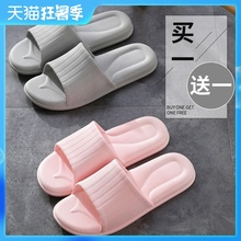 Shower slippers for men and women in bathroom