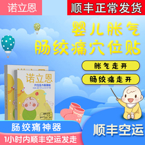 Baby colic bloating artifact Baby points stickers exhaust stickers non-neolitan silicone flatulence stickers