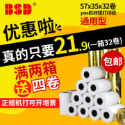 Volume 32 POS paper thermal paper supermarket 57x35 mobile credit card machine 58mm small ticket paper cup cashier paper