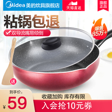 Midea Maifanshi non stick frying pan, induction cooker, non touching pot, household gas stove, suitable for frying pan