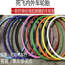 26-inch dead bicycle tyre road tyre 700C*23 live color inner tyre