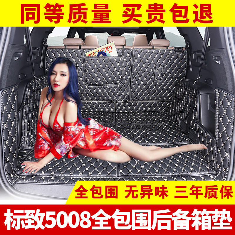 [The goods stop production and no stock]Peugeot 5008 trunk mat full surrounded by tail box mat logo auto accessories modified special decorative accessories