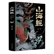 (Full 18 volumes) Shanhai by the original full set of uncensioned illustration color pattern version of the full-solution album original vein Sanhai by the school note graphic text full set of Yuan Yu childrens primary school students must read the fourth grade youth version
