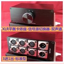 Переключатель выбора аудиосигнала двухканальной головки XLR-баланса-настраиваемый