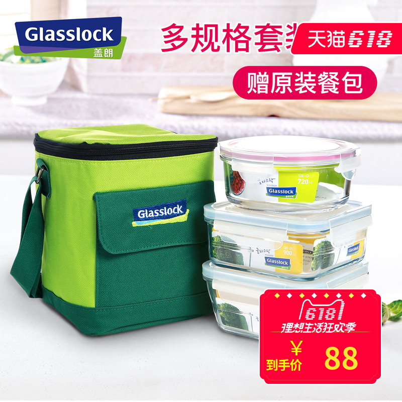 Glasslock Korea imported 3 sets of tempered glass storage box sealed box lunch box gifted lunch bag