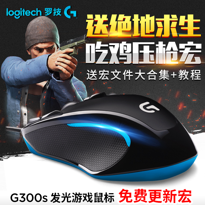 [Official Genuine] Logitech G300s Cable Game Electric Competition Machine Mouse Jedi Survival Chicken Mouse Macro Custom Programming Gun Macro Mouse G610 Machine Keyboard Mouse Set