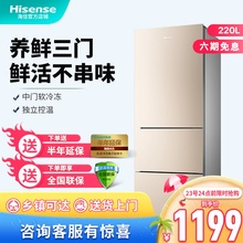 Haixin BCD-220D/Q Small Refrigerator Small Household Refrigerator Three-door Energy-saving Fresh-keeping Rental Official Flagship