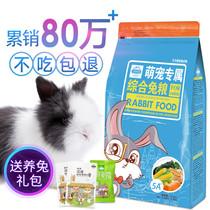 Jiexi корм для кроликов с вертикальными ушами корм для кроликов 20 зерен для младенцев для взрослых корм для кроликов корм для животных 2 5 кг