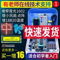 普中51单片机学习板开发板stc89c52单片机实验板C51单片机diy套件