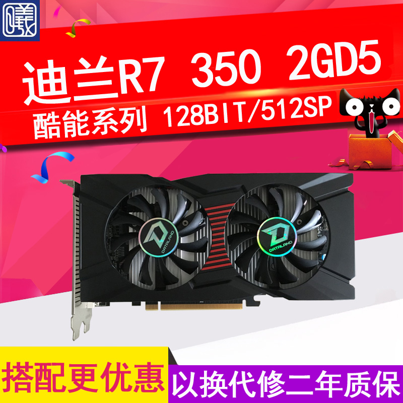 [The goods stop production and no stock]Shun Feng Dylan Hengjin R7 350 2G D5 Cool Edition graphics card for HD7770 RX550 460