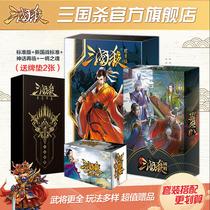 Официальный флагманский магазин SanGuo kill настоящий полный комплект для карточной доски стандартная версия для вечеринок все военные генералы расширенная упаковка большая коллекция