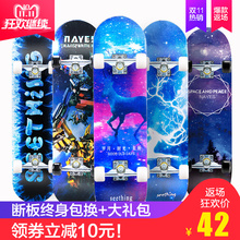 Rui Qi four round skateboard beginner adult children, boys and girls, road and street professional double scooter