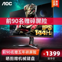 AOC 27-inch 144HZ gaming monitor IPS small gold 27g2 game eat chicken HD eye ps4 desktop LCD 32 computer HDR Effect screen 2