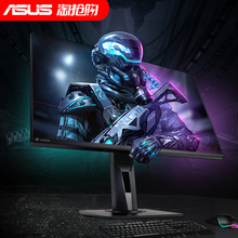 Asus Asus VG279Q 27 inch 144HZ desktop IPS LCD computer display competition chicken game display screen 24 non-flash screen PS4 lifting and rotating HDMI wall hanging 32