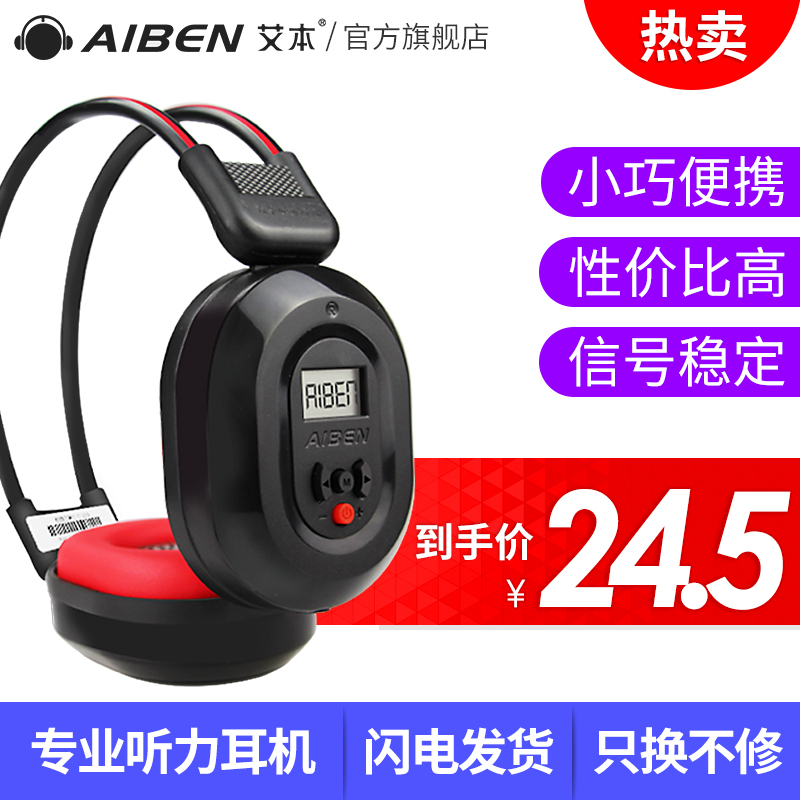 Ai Ben C-200A Level 4 Hearing Headphones College English 46 Band FM Wireless FM Earphones