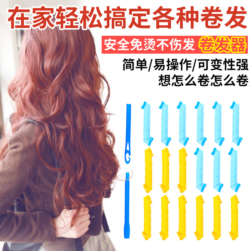 Curly hair change fluffy hair accessories hair style does not hurt hair curlers bar lazy hair bangs volume hair braider