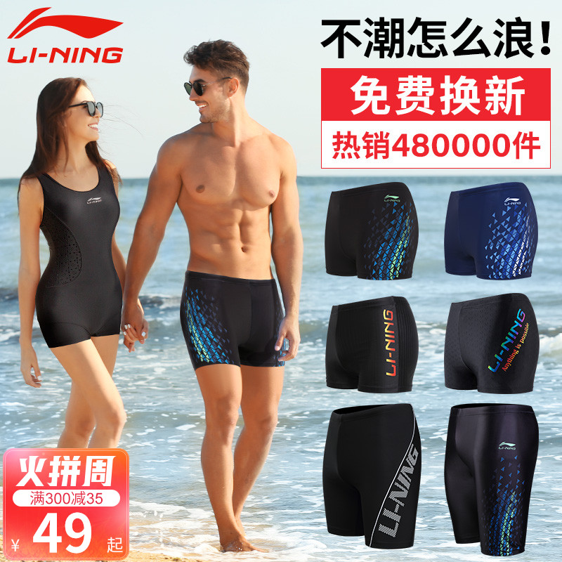 Li Ning swimming trunks men's anti-awkward boxer swimming trunks men's swimwear suits five-point pants professional plus size hot spring swimwear