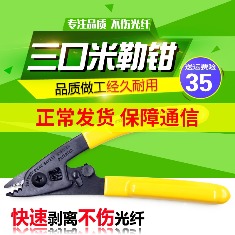 Himing three port fiber stripper cfs3 fiber stripper fiber stripper fiber stripper