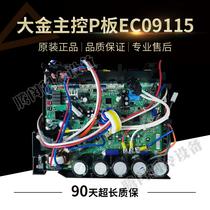 Daikin RMXS160EV2C RMXS140EV2C inverter board EC09115 EC0530 Daikin INVERTER module