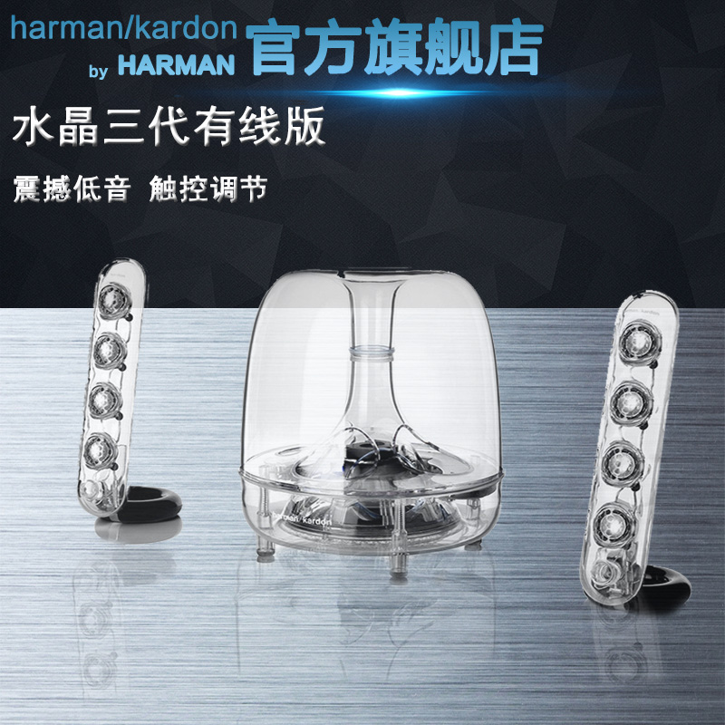 Harman Kardon harman/kardon SoundSticks III Crystal Computer Speaker Subwoofer Sound