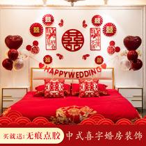 Ensemble de décoration de salle de mariage Décoration de mariage Homme nouvelle maison Femme Chambre Chambre salon Chinois net rouge Lahua Salut mot