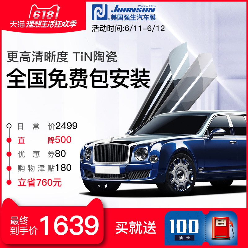 [The goods stop production and no stock]Johnson & Johnson full ceramic car film Full car film Solar film Car glass film Thermal insulation film