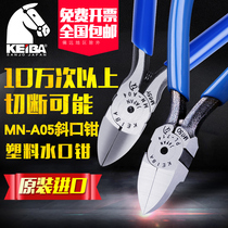 Horse brand water mouth pliers Japan imports KEIBA 5 inch 6 inch industrial grade MN-A05 electronic pliers shear jaw jaw pliers