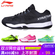 Lining/ Lining official authentic 2018 new badminton shoes men's shoes shock-absorbing, anti-skid and wearable Sports