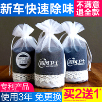 Bamboo charcoal bag New car in addition to formaldehyde in addition to odor Car carbon bag car odor removal supplies to taste activated carbon bag
