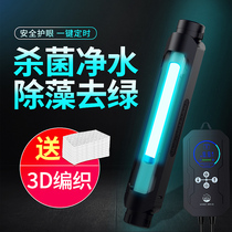 Fish tank lamp uv sterilization lamp diving old fishing waterproof ultraviolet fish pond algae water disinfection old fish sterilizer Carpenter