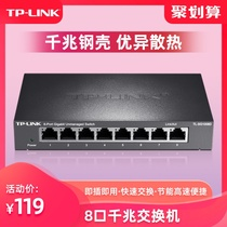 TP-LINK TL-SG1008D 8 gigabit switch steel shell high-speed 1000M network tlink monitoring switch eight