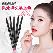 Every day special offer lip pencil genuine waterproof Lip Pencil Pen Lip Lipstick pen lasting decolorization nude lip biting pen