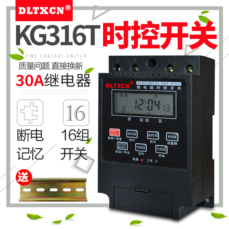 KG318T Microcomputer Time-Controlled Switching Power Supply Timer 220 V Fully Automatic Street Lamp KG316T Street Lamp Controller
