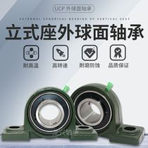 Outer spter bearing UDP with vertical housing 201 202 203 204 205 206 207 208 209